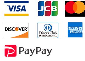 VISA、JCB、マスターカード、ディスカバーカード、ダイナースクラブ、アメリカン・エキスプレス、PayPay