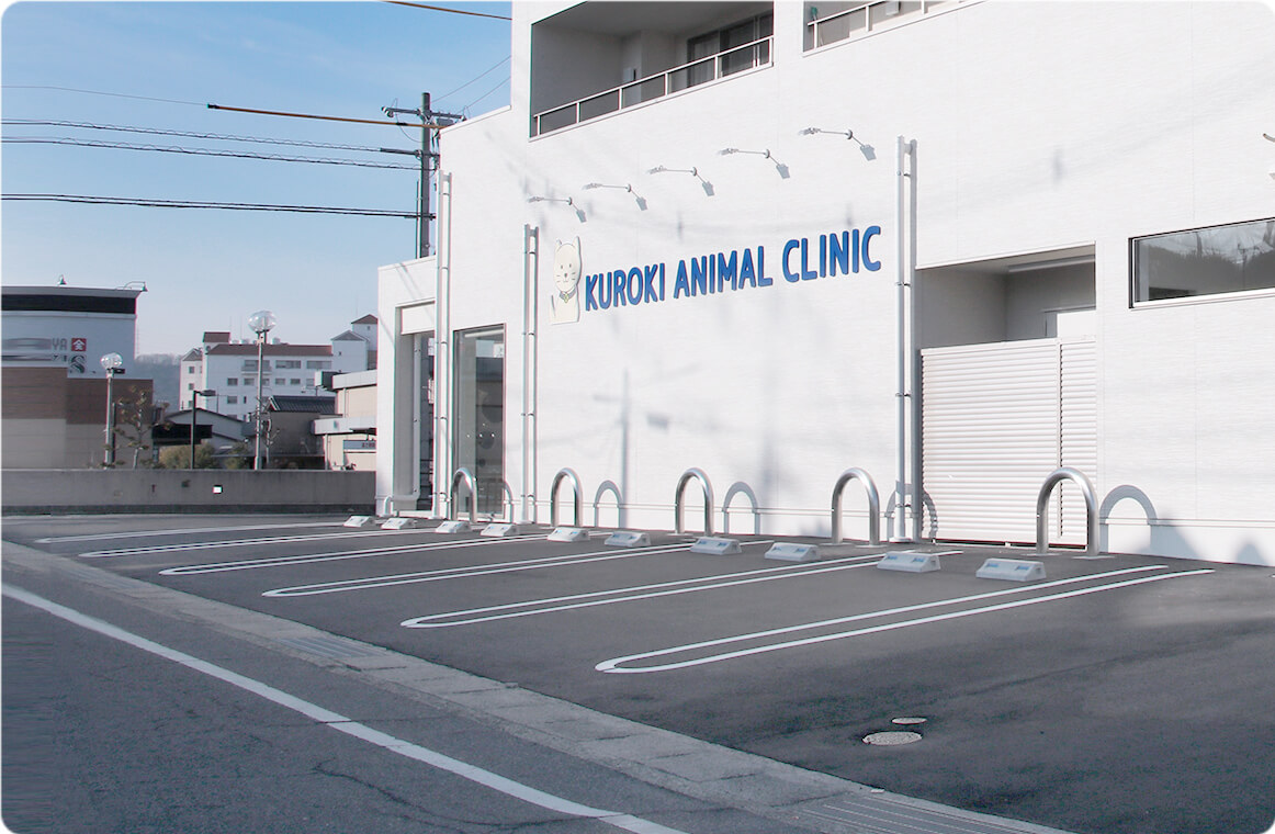 写真:クロキ動物病院外観
