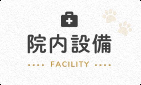 院内設備 Facility